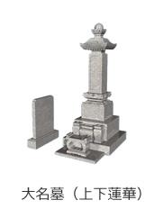 大名墓(上下蓮華)